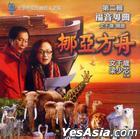 Noah's Ark - A Gospel Cantonese Opera (Part 2)