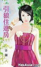Tian Ning Meng 156 -  Yin Lang Zhu Jin Fang