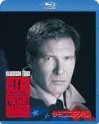 Clear and Present Danger (Blu-ray) (Special Edition) (Japan Version)