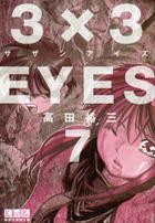 sazan aizu 7 3 3EYES 7 koudanshiya manga bunko ta 15 7