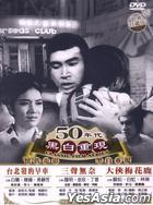 1950s Classic Film Series 3 (DVD) (Taiwan Version)