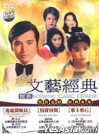 Nostalgic Classic Literature 3 (DVD) (Taiwan Version)
