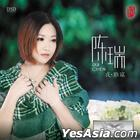 Ye Nan Mei DSD (China Version)