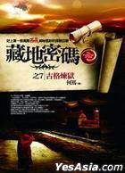 Cang Di Mi Ma Zhi7 : Gu Ge Lian Yu