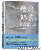 Jing Luo Jie Mi   Juan Yi : Kai Qi Ren Ti Ao Mi De Di Yi Dao Jin Yao―― Jing Luo Qi Hang+ Fei Jing