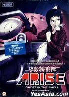 Ghost In The Shell Arise Border: 1 Ghost Pain (DVD) (English Subtitled) (Hong Kong Version)