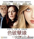 Chloe (2009) (VCD) (Hong Kong Version)