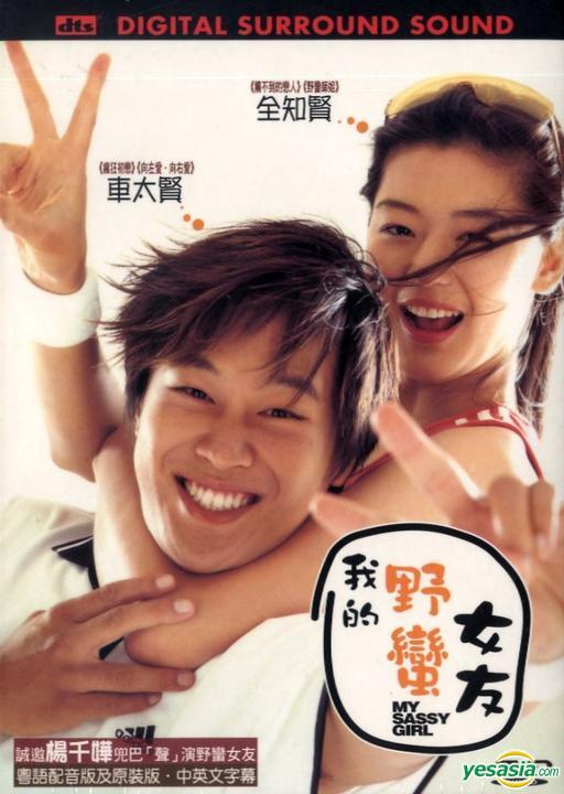 my sassy girl korean movie eng sub free download