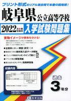 2022 gifuken kouritsu koutou gatsukou niyuugaku shiken