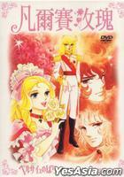 Lady Oscar (DVD) (End) (Taiwan Version)