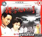 Lie Zi Jiu Shi Jiu Hao (VCD) (China Version)