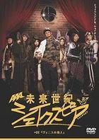 Mirai Seiki Shakespeare #01 The Merchant of Venice (DVD) (First Press Limited Edition) (Japan Version)