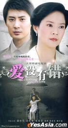 There Is Nothing Wrong With Love (DVD) (End) (China Version)