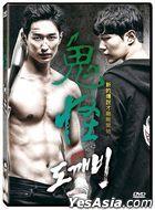 Goblin (DVD) (Taiwan Version)
