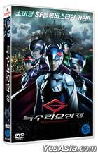 科學小飛俠 (2013) (DVD) (韓國版)