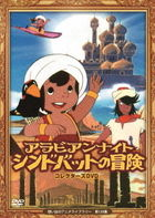 Arabian Night Sinbad no Boken (Omoide no Anime Library 120) Collector's DVD (Japan Version)