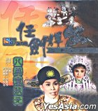Eight Beauty (VCD) (Hong Kong Version)