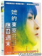 Side Job (2017) (DVD) (Taiwan Version)
