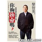 Ni Gou Pin Ming Ma : Li Zhi Ying De Chuang Ye Xin Fa