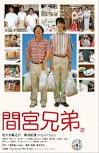 The Mamiya Brothers (DVD) (Special Priced Edition) (English Subtitled) (Japan Version)