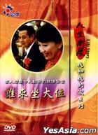 Life Story: Shui Lai Zuo Da Wei (DVD) (Taiwan Version)