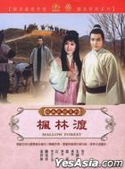 Mallow Forest (DVD) (Taiwan Version)