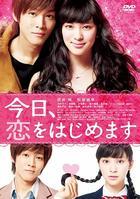 今天開始戀愛了 [普通版]  (DVD)(日本版)