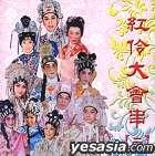 Gong Ling Da Hui Chuan (2)