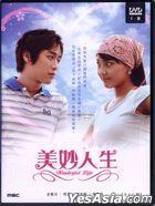 Wonderful Life (2005) (DVD) (Ep. 1-18) (End) (Multi-audio) (Horng En Version) (MBC TV Drama) (Taiwan Version)