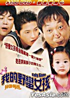 Baby Alone  (DVD) (Taiwan Version)