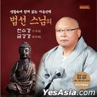Monk Bubsun - Cheonsookyung Geumgangkyung