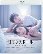 Romance Doll (Blu-ray) (Normal Edition) (Japan Version)