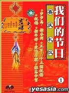Xi Qing Li Yi  Wo Men De Jie Ri 1 (China Version)