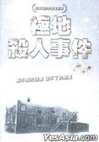 The Weather Station (DVD) (Taiwan Version)