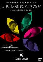 Shiawase ni Naritai (Theatrical Play) (DVD) (Japan Version)