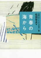 kazoku de tanoshimu manga hatsuken 2 2 seishiyun no umi kara