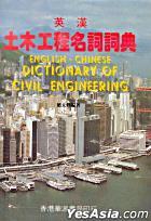 Ying Han Tu Mu Gong Cheng Ming Ci Ci Dian ( Jing)