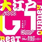 TV Drama Ooedo Great Journey The Isemairi Original Soundtrack (Japan Version)