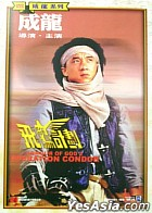プロジェクト・イーグル (飛鷹計劃) (DVD) (台湾版)