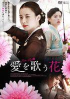 Love, Lies (DVD) (Japan Version)