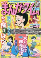 Manga Time 08645-09 2020