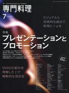 Monthly Senmon Ryori 03405-07 2021