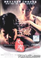 At The End Of Daybreak (DVD) (Malaysia Version)