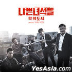 Bad Guys: City of Evil OST (OCN Drama)