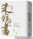 Zhu Ling Shu (Collector's Edition)