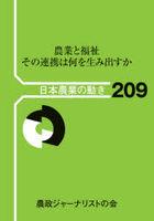 nougiyou to fukushi sono renkei wa nani o umidasuka nihon nougiyou no ugoki 209