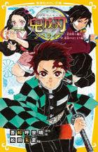 Kimetsu no Yaiba Novelize : Unmei no Hajimari Hen