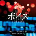 TV Drama Voice Original Soundtrack (Japan Version)