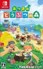 Animal Crossing: New Horizons (Japan Version)