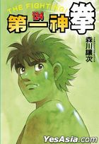 Hajimeno Ippo (Vol.124)